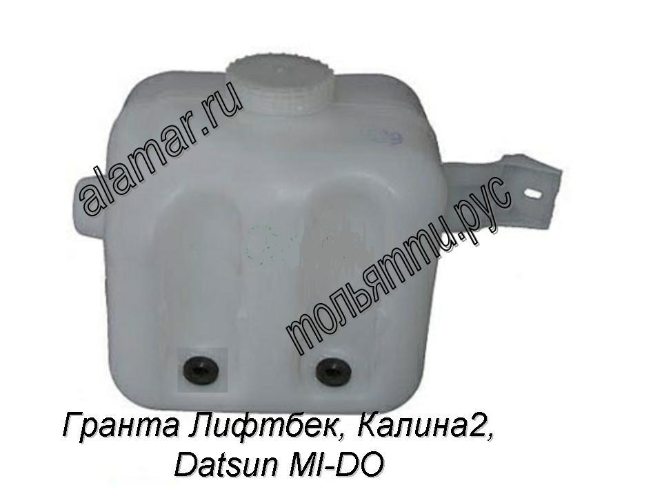 Бачок омывателя Гранта седан, Datsun ON DO (под 1 мотор) 2190-5208102-00