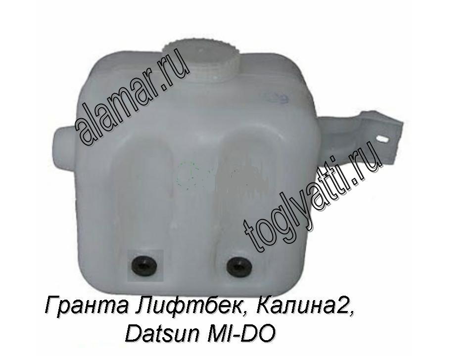 Бачок омывателя Гранта лифтбек, Калина2, Datsun MI DO (под 2 мотора) 2190-5208102-10