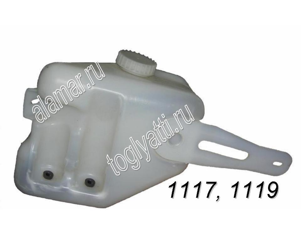 Бачок омывателя (под 2 мотора) 1119/1117-5208102-00 Калина 1 Универсал и Хетчбек