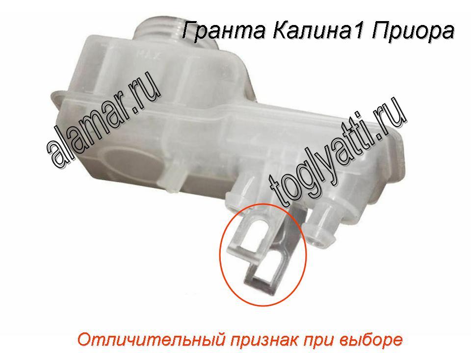 Бачок гидротормоза (ГТЦ) 1118-3505102 Калина1, Приора