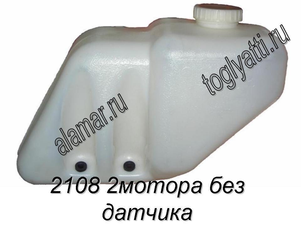 Бачок 1/2 омывателя 2-мотора 2108-5208102 (карбюратор)