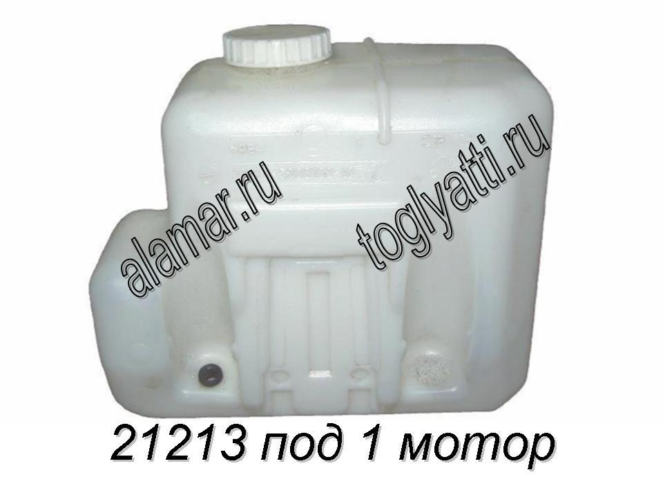 Бачок омывателя 21213-5208102  ( 5литр ) (под 1мотор)