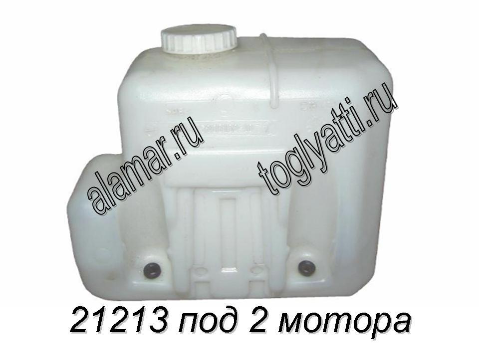 Бачок омывателя 21213-5208102 (5литр ) (под 2мотор)
