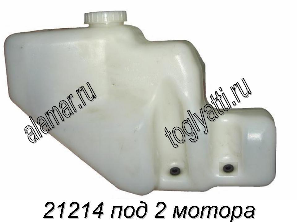 Бачок омывателя 21214-5208102  (под 2мотор)