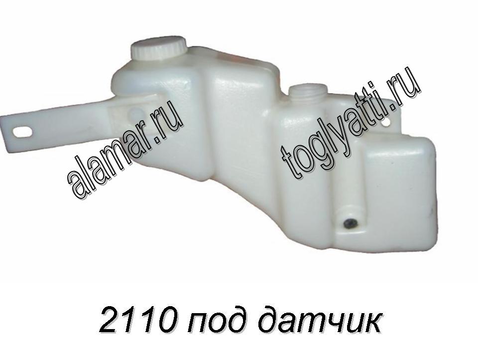 Бачок омывателя под датчик (1 мотор) 2110-5208103