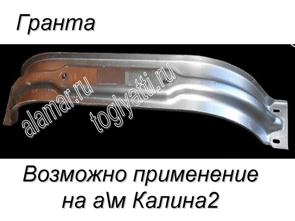 Балка переднего бампера (усилитель) не окрашен 2190-2803131 Гранта, Калина2