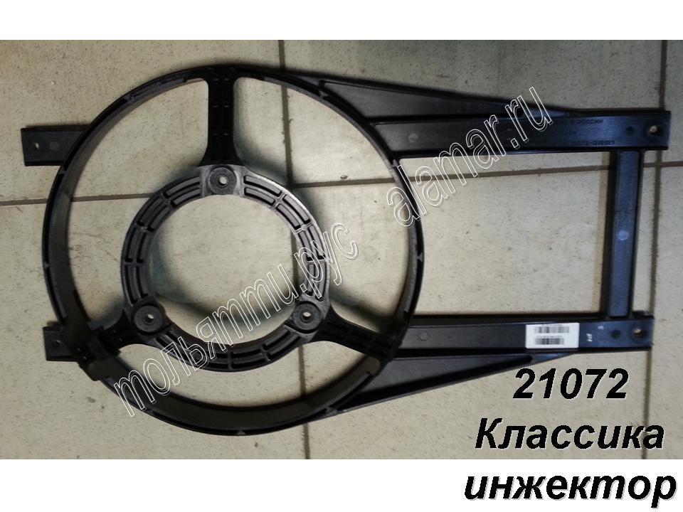 Диффузор радиатора (кожух электровентилятора Классика инжектор) 21073-1332025