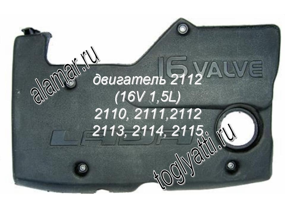 Экран (модуля) ресивера (крышка двигателя 1,5 16V) с/о 2112-1008062