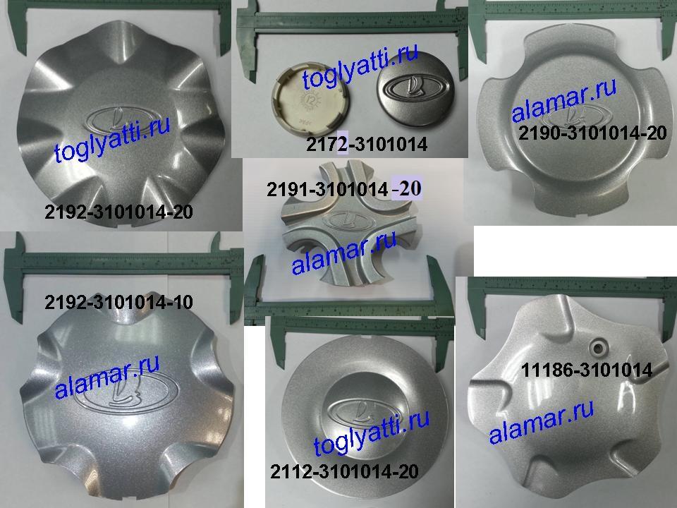 Колпак колеса литого R14 11186-3101014-00 Калина1, Приора (наименование диска Санвей)