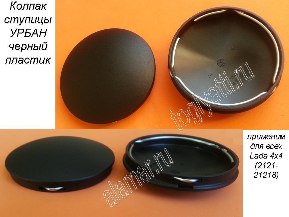 Колпак ступицы колеса Нива Урбан пластик черный