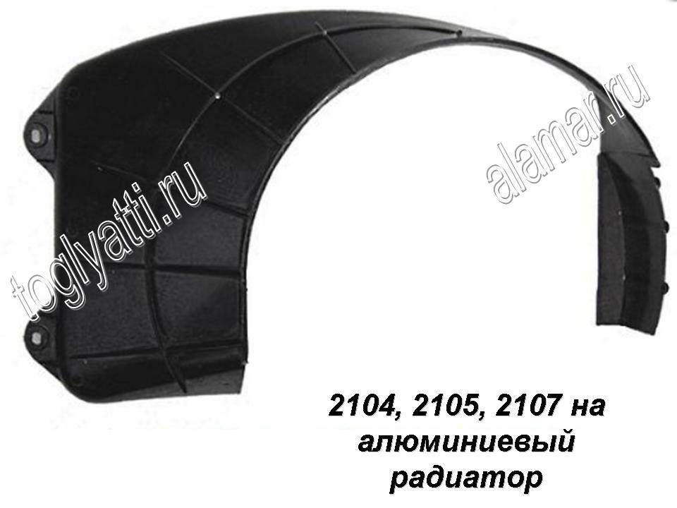 Кожух вентилятора  2105-1309016-10 Классика на алюминиевый радиатор (диффузор)