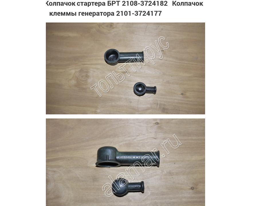 Колпачек защитный клеммы стартера 2108-3724183