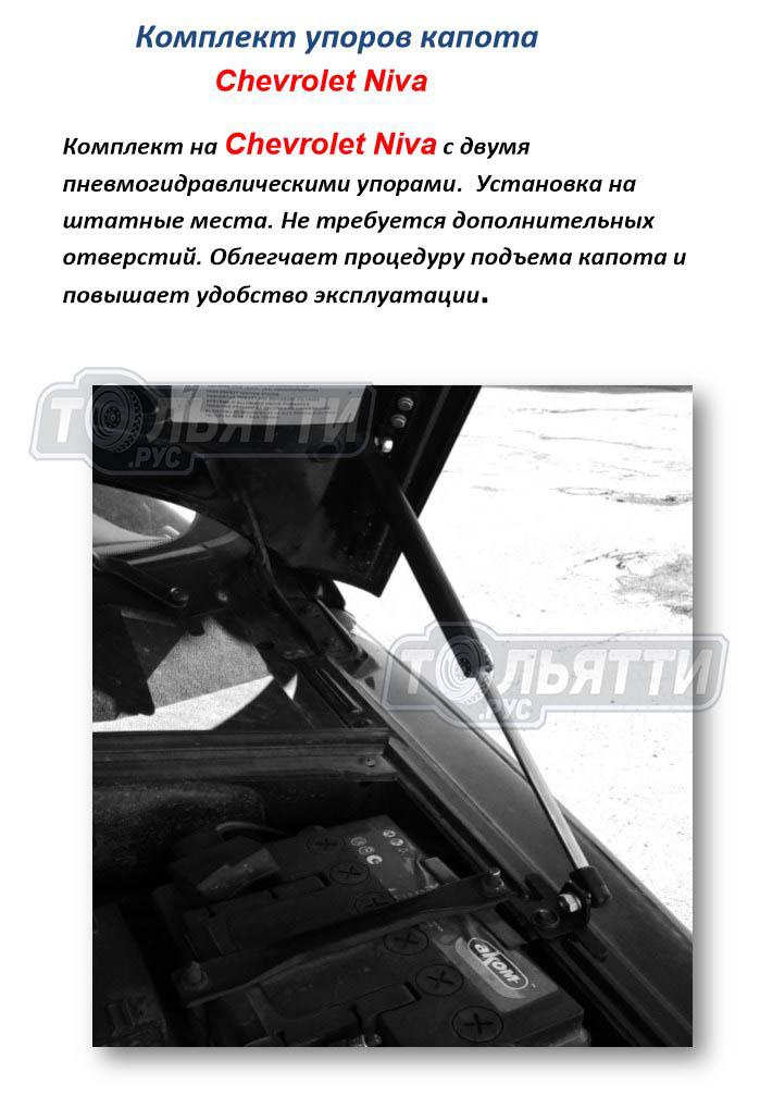 Модернизированный упор капота телескопический Шеви-Нива (Chevrolet Niva) комплект 2шт. с кронштейнами
