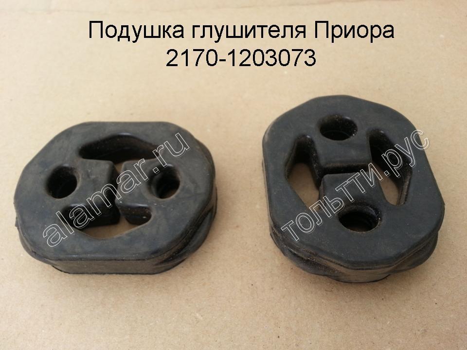 Подушка крепления глушителя (пряник) 2170-1203073