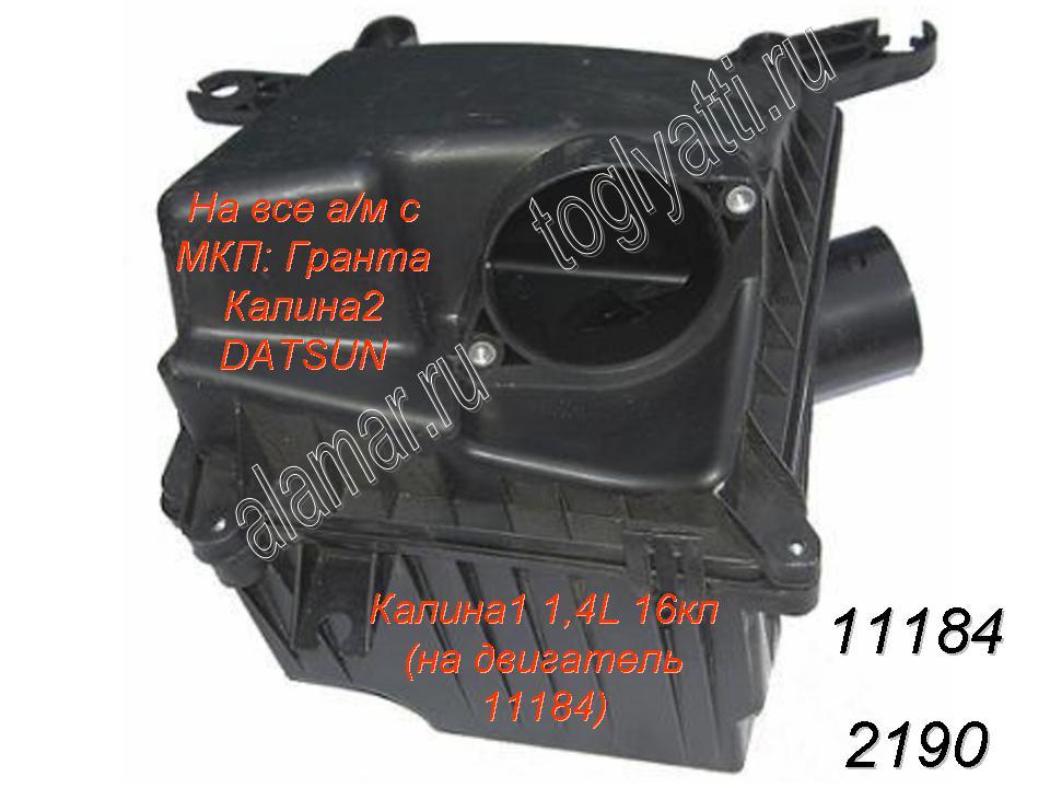 Полукорпус (корпус) воздушного фильтра (верх/низ)  (2190)11184-1109016/13 Применяется на а/м: Калина1 с двигателем 1,4л 11184, а/м с МКП: Гранта Калина2 DATSUN