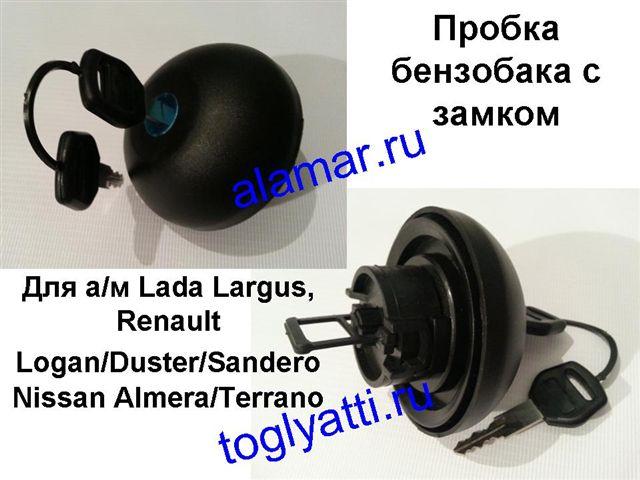 Пробка бензобака с замком Lada Largus, Renault Logan/Duster/Sandero, Nissan Almera/Terrano
