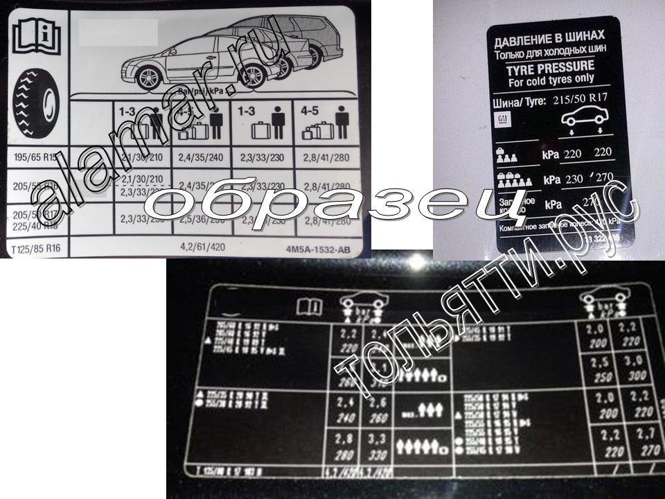 Табличка информационная о рекомендуемом давлении в шинах XRAY
