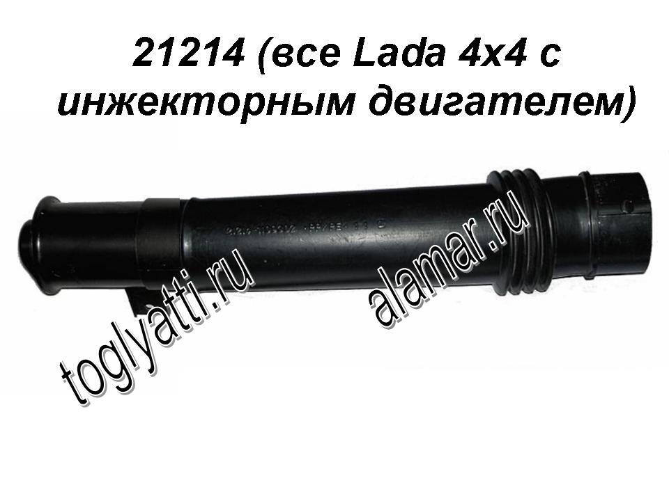 Заборник воздуха (труба 3ч.) 21214-1109302/362/361 Для любой инжекторной Лада 4х4
