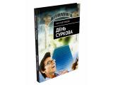 Книга М/О «День Суркова» Александр Лебедев