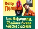 Аудиокнига «Лампа Мафусаила, или Крайняя битва чекистов с масонами» Виктор Пелевин