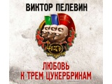 Аудиокнига «Любовь к трем цукербринам» Виктор Пелевин