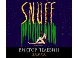 Аудиокнига «S.N.U.F.F.» Виктор Пелевин