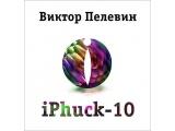 Аудиокнига «iPhuck 10» Виктор Пелевин