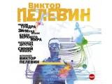 Аудиокнига «Рассказы в исполнении автора» Виктор Пелевин