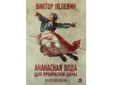 Аудиокнига «Ананасная вода для прекрасной дамы» Виктор Пелевин