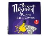 Аудиокнига «Жизнь насекомых» Виктор Пелевин