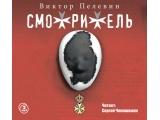 Аудиокнига «Смотритель» Виктор Пелевин