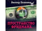 Аудиокнига «Пространство Фридмана» Виктор Пелевин