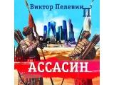 Аудиокнига «Ассасин» Виктор Пелевин