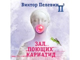 Аудиокнига «Зал поющих кариатид» Виктор Пелевин