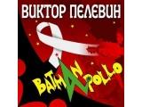 Аудиокнига «Бэтман Аполло» Виктор Пелевин
