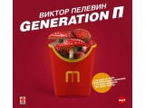 Аудиокнига «Generation П» Виктор Пелевин