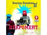 Аудиокнига «Некромент» Виктор Пелевин