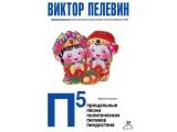 Аудиокнига «П5: Прощальные песни политических пигмеев Пиндостана (сборник)» Виктор Пелевин