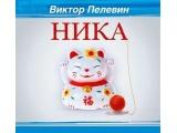 Аудиокнига «Ника» Виктор Пелевин