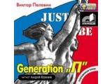 Аудиокнига «Generation «P» (Поколение «Пи»)» Виктор Пелевин