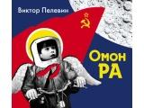 Аудиокнига «Омон Ра» Виктор Пелевин