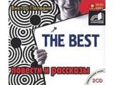 Аудиокнига «The Best. Повести и рассказы» Виктор Пелевин