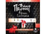 Аудиокнига «Принц Госплана» Виктор Пелевин