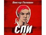 Аудиокнига «Спи» Виктор Пелевин