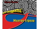 Аудиокнига «Желтая стрела (сборник)» Виктор Пелевин
