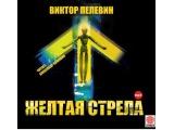 Аудиокнига «Желтая стрела и другие повести» Виктор Пелевин