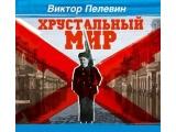 Аудиокнига «Хрустальный мир» Виктор Пелевин
