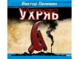 Аудиокнига «Ухряб» Виктор Пелевин