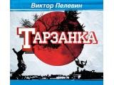 Аудиокнига «Тарзанка» Виктор Пелевин