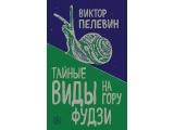 Электронная книга «Тайные виды на гору Фудзи» Виктор Пелевин